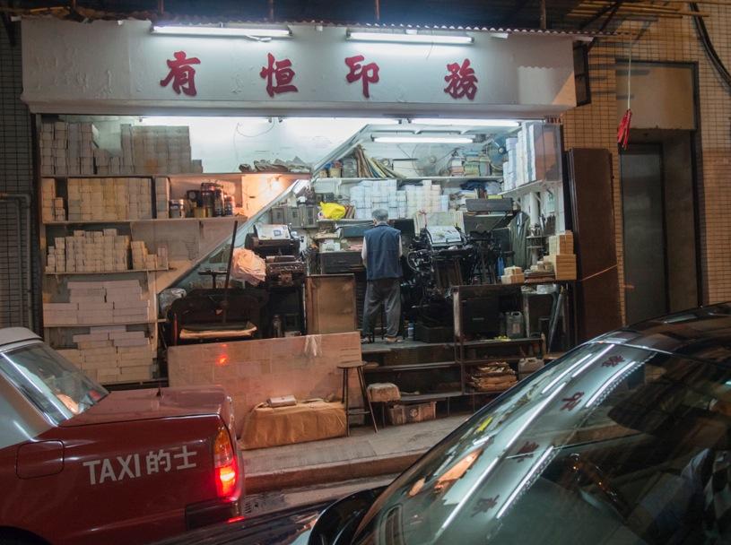 Printer in Sheung Wan 1