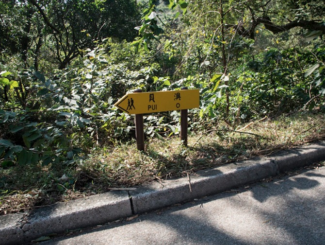 Lantau Trail Stage 11-8 Pui O Sign