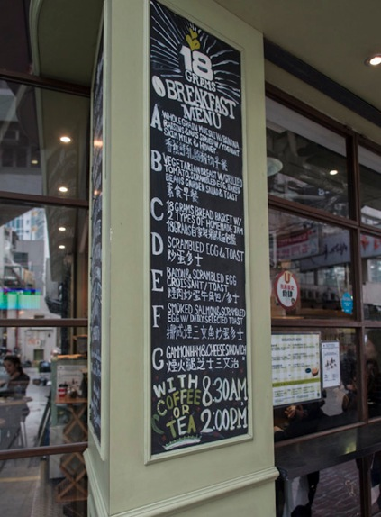18 GRAMS coffee shopw in Causeway Bay 2