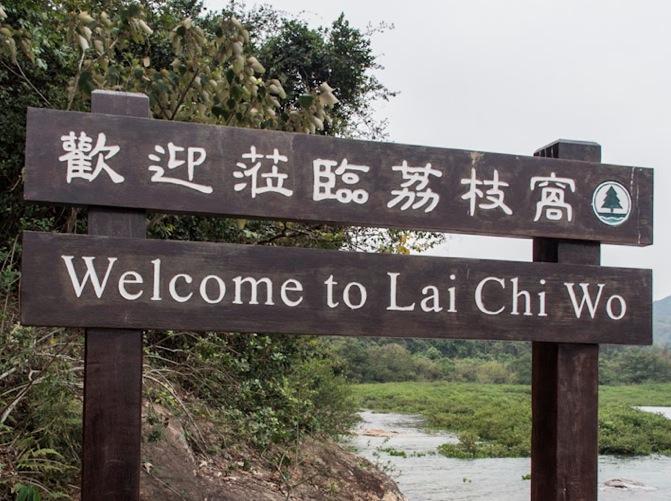 Lai Chi Wo 1