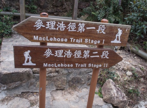 MacLehose Trail Stage 2-1