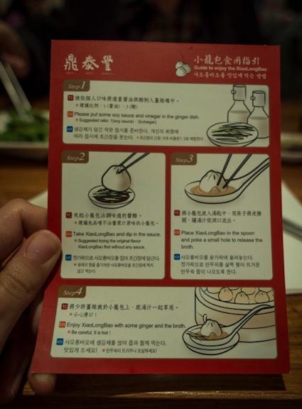 Din Tai Fung Taipei 101 3