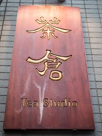 Tea Studio 2 Tea Studio