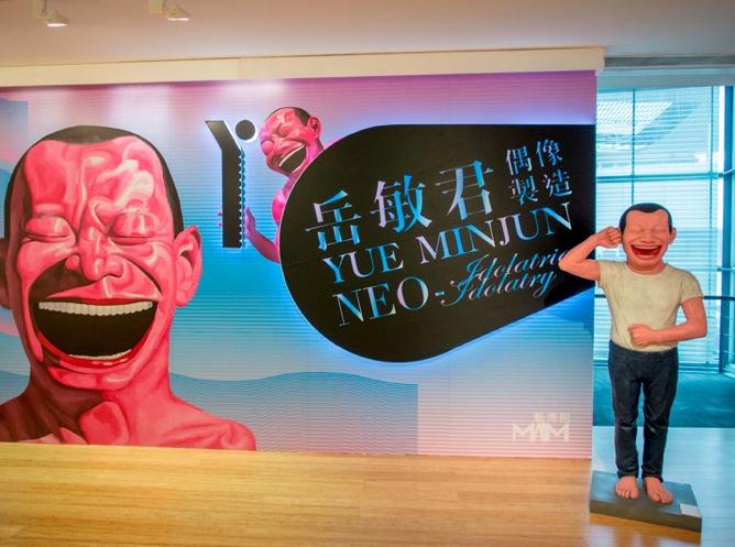 Macau Art Museum Yue Minjun exhibition 2013-1