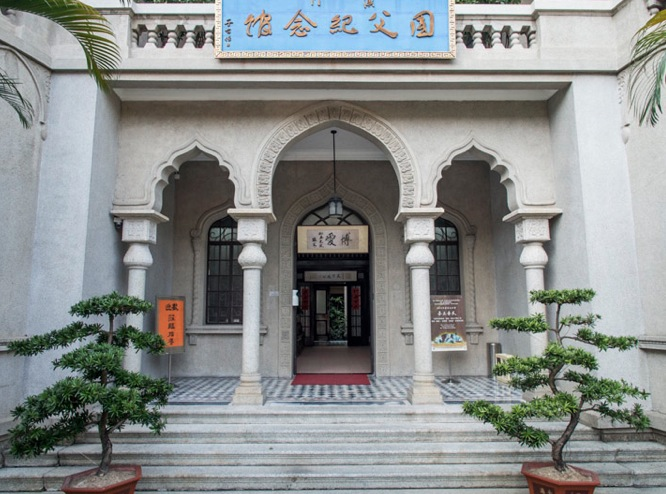 Macau Sun Yat Sen Memorial House 1