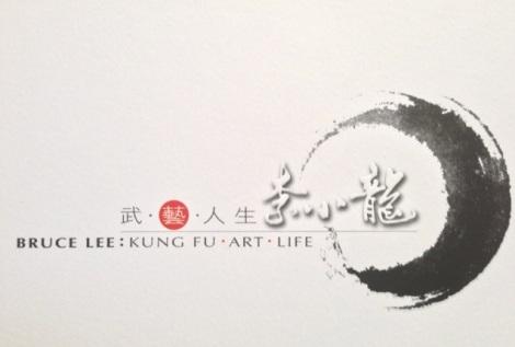 Bruce Lee exhibition 1