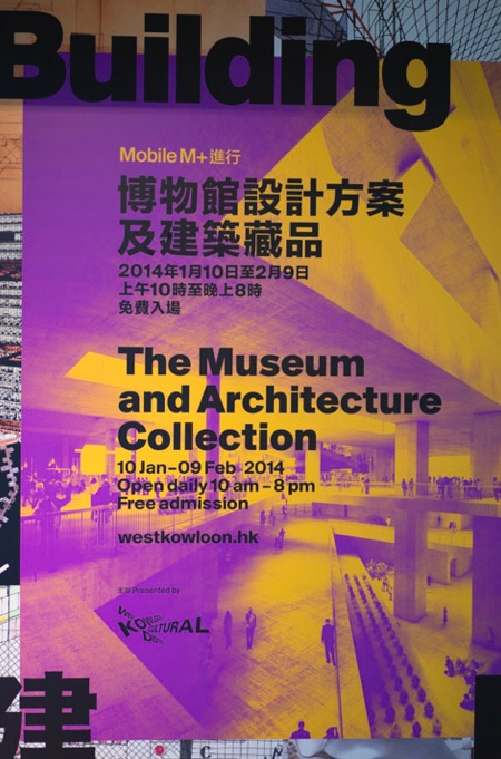 Building M+ exhibition 2014-1