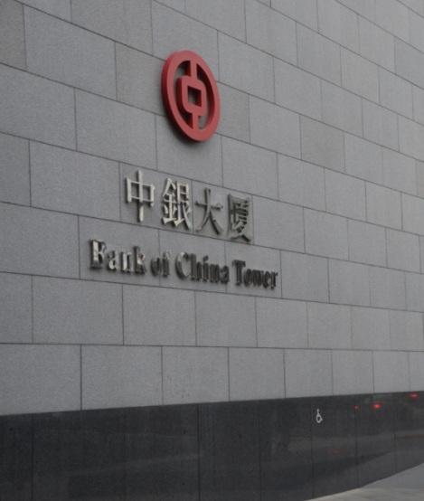 Bank of China Tower 2014-1
