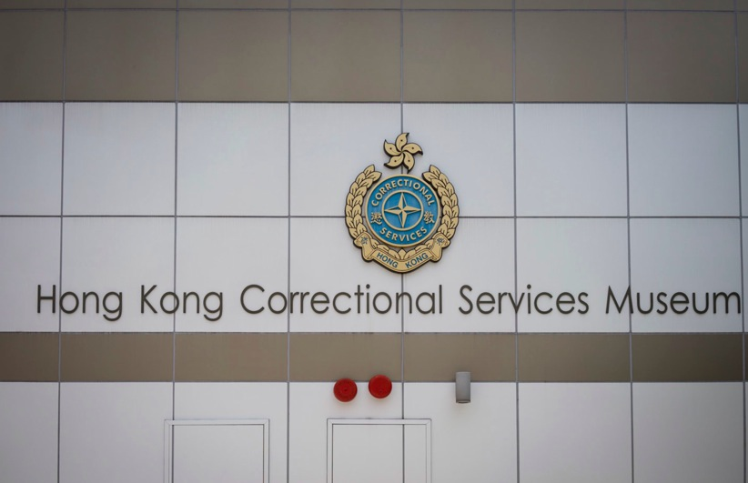 Hong Kong Correctional Services Museum 1