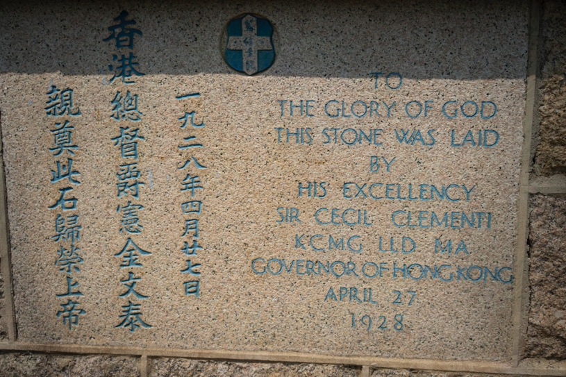 St. Stephen's College Stanley Hong Kong Heritage Trail 11