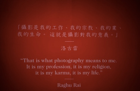 Raghu Rai Exhibition Hong Kong Sep 2014-6