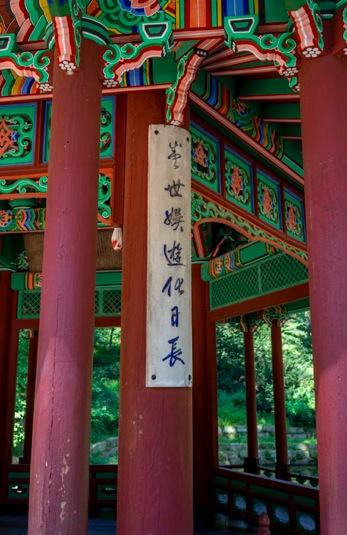 Biwon Secret Garden Seoul 2014-10