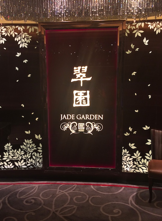 Jade Garden Dim Sum 1