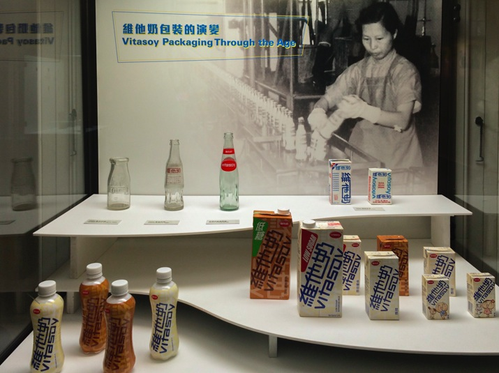 Vitasoy exhibition at Flagstaff House Museum of Tea Ware Hong Kong 2015-2