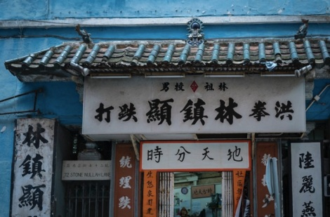 Blue House in Wan Chai 2