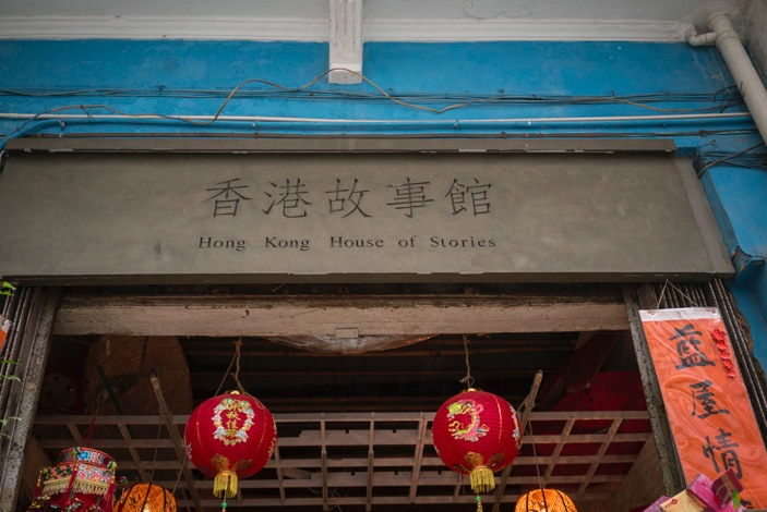 Blue House in Wan Chai 3