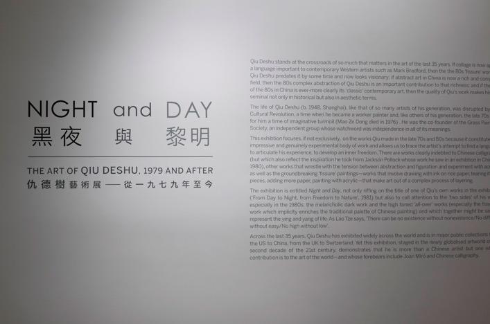 Qiu Deshu Exhibition 1