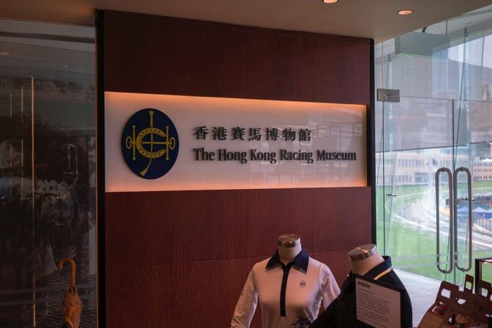 The Hong Kong Racing Museum Sep 2015-1
