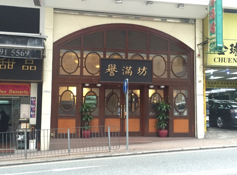 Dim Sum The Art of Chinese Tid Bits Happy Valley Hong Kong January 2016-1
