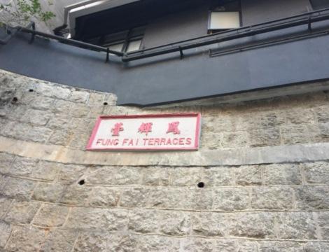 Fung Fai Terraces 0