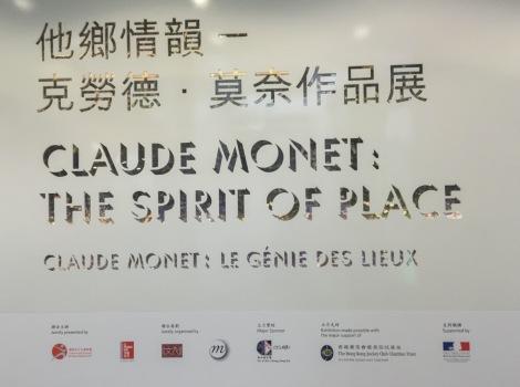 Claude Monet exhibition Hong Kong Heritage Museum Sha Tin May 2016-2