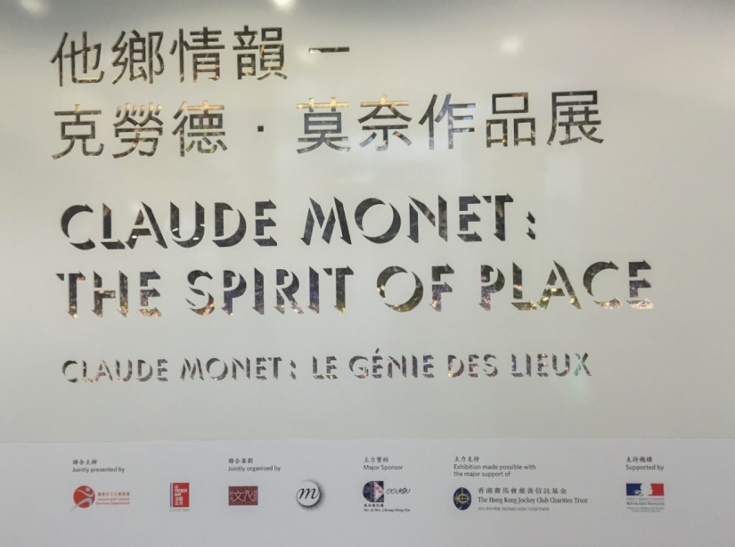 Claude Monet exhibition Hong Kong Heritage Museum Sha Tin May 2016-2