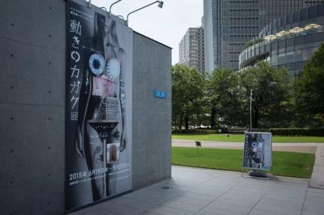 Tokyo 21-21 Design Museum 2015-0
