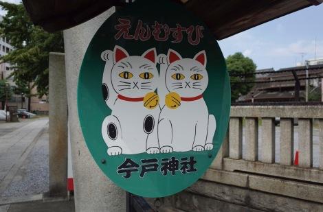 Tokyo Imado Jinja Shrine Oct 2015-2