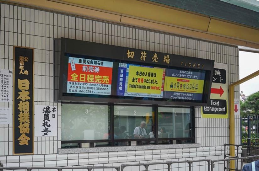Tokyo Ryogoku Kokugikan Sumo Tournament May 2016-1
