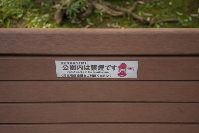 Tokyo Takahashi Korekiyo Memorial Park 2015-5
