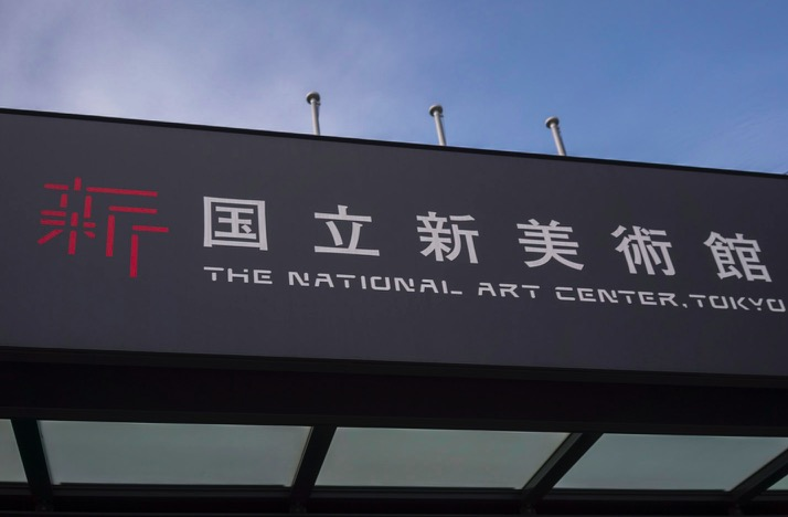 Tokyo The National Art Centre 2015-2