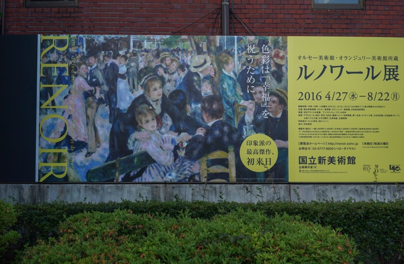 Tokyo The National Art Centre 2016-1