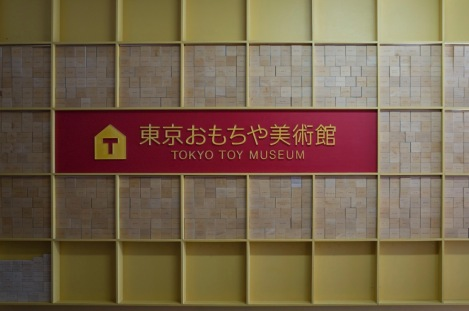 Tokyo Toy Museum Sep 2015-2